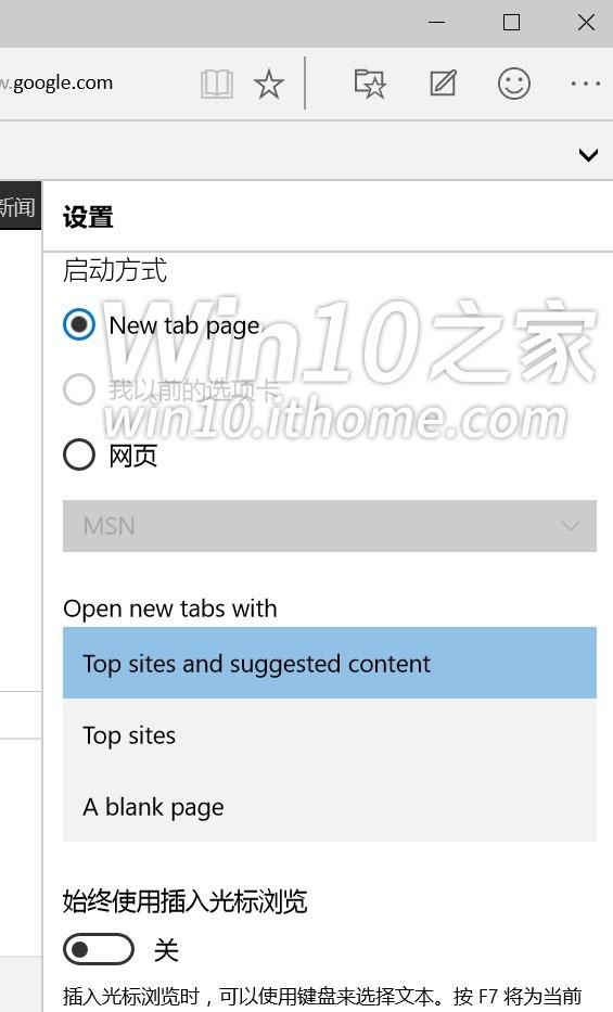 windows-10-new-tab-settings-edge
