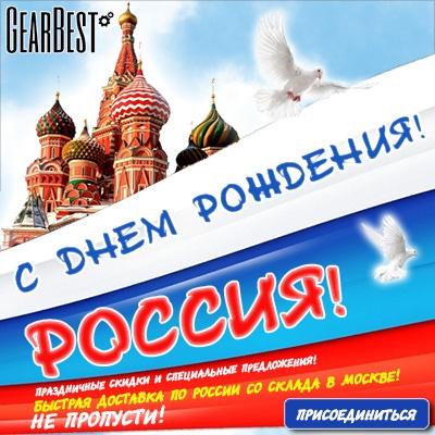 Акция к Дню России
