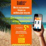 Летние каникулы с мобильной версией Gearbest