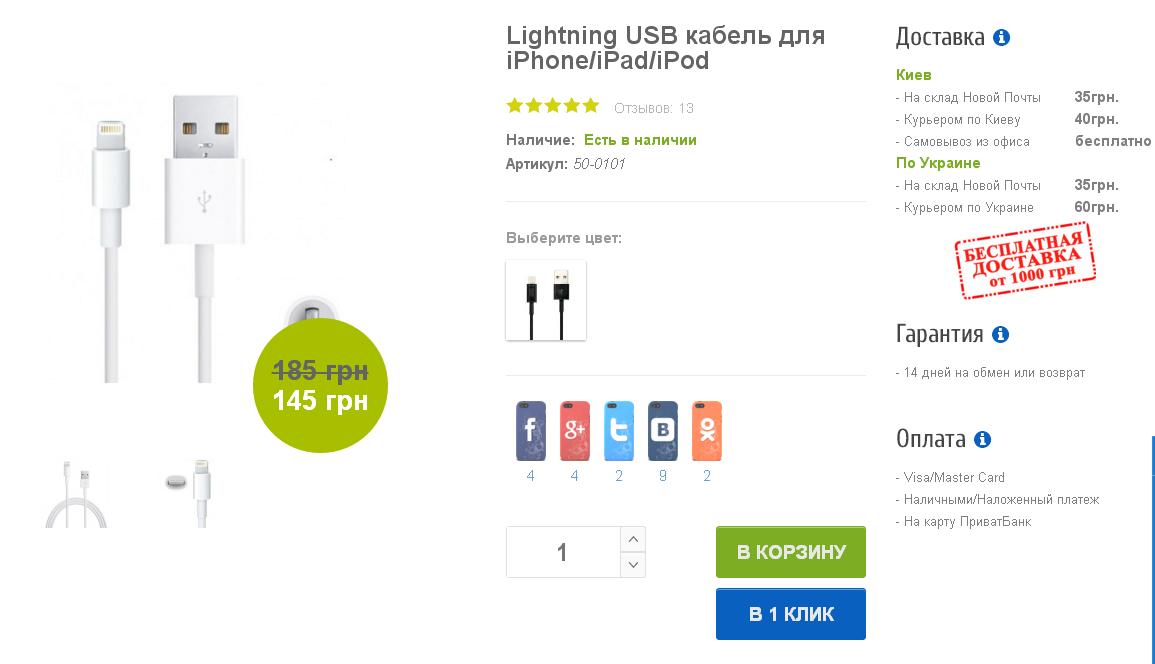 Lightning USB кабель