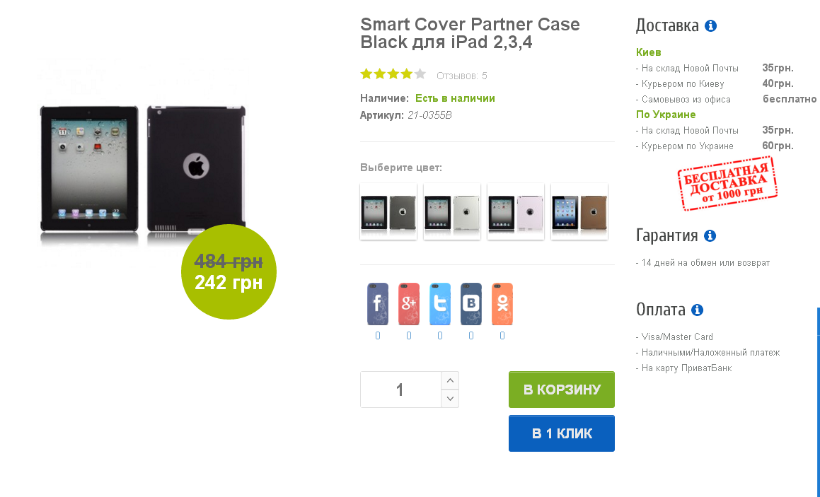 Smart Cover Partner Case Black для iPad 2,3,4