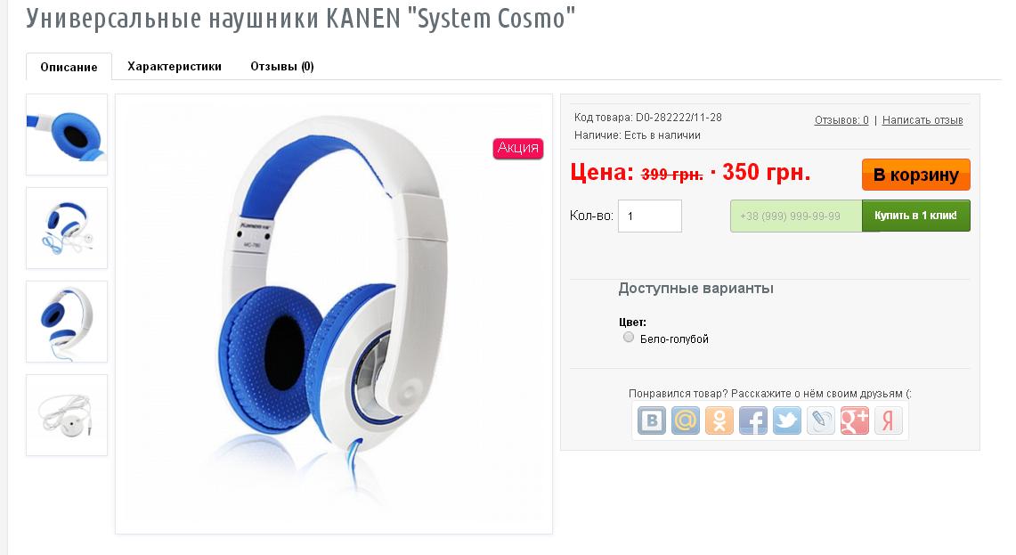 Универсальные наушники KANEN System Cosmo