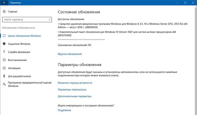 obnovleniya_win