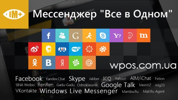 IM+ Pro для Windows 8