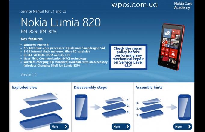 820 lumia service руководство