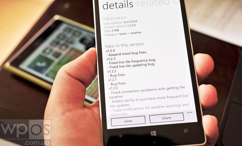 Windows Phone 8.1 список изменений разработчика