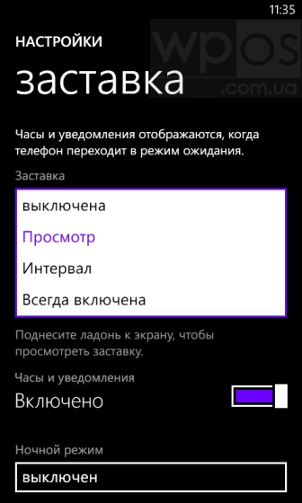 Glance screen