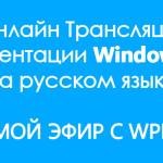windows 10 презентация онлайн трансляция wpleaks