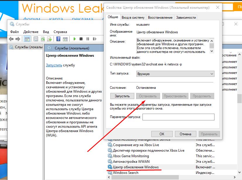как удалить svchost.exe.exe windows 10
