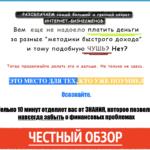 Партнерский Акселератор отзывы – система заработка...