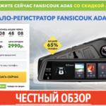 ЗЕРКАЛО-РЕГИСТРАТОР FANSICOUK ADAS отзывы  http://...