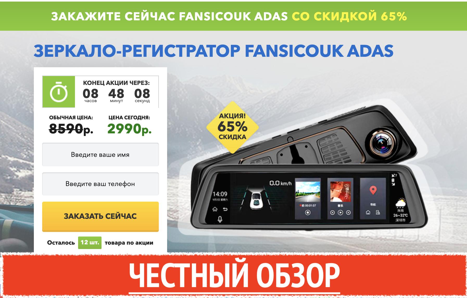 Зеркало-регистратор Fansicouk ADAS в Казалинске