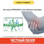 АРТРОЛАКС для суставов отзывы о https://aptekacena...