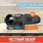 Тепловизионный монокуляр PULSAR HELION XP28 отзывы