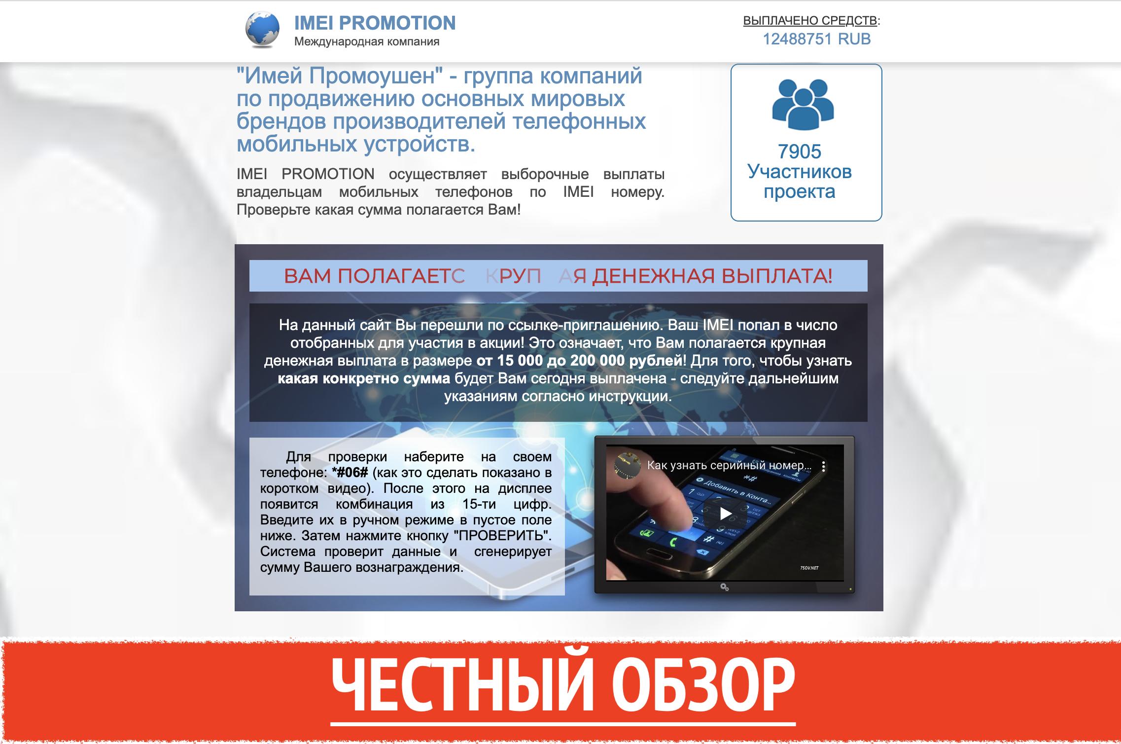 http://promobilepey.info отзывы