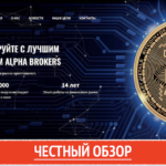 Alpha brokers