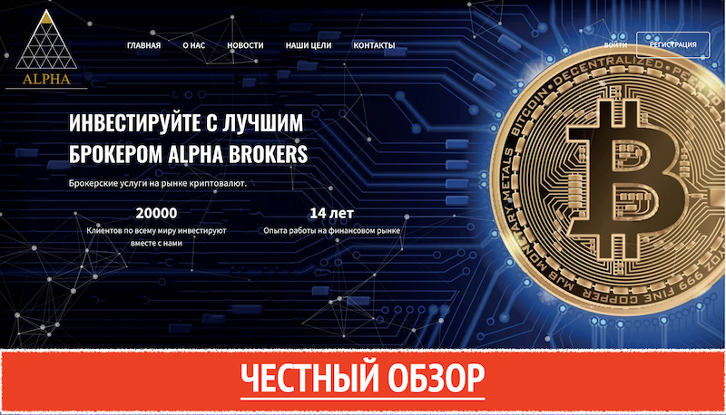 Alpha brokers