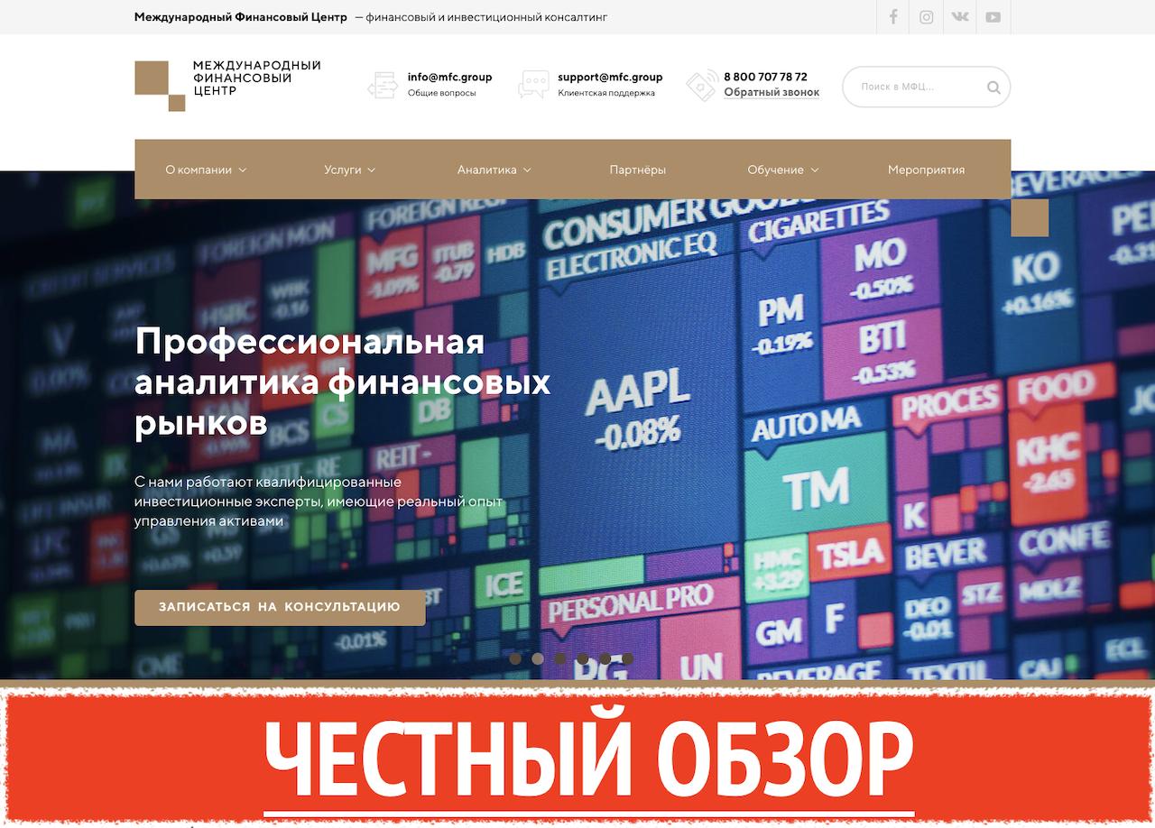 Международный Финансовый Центр