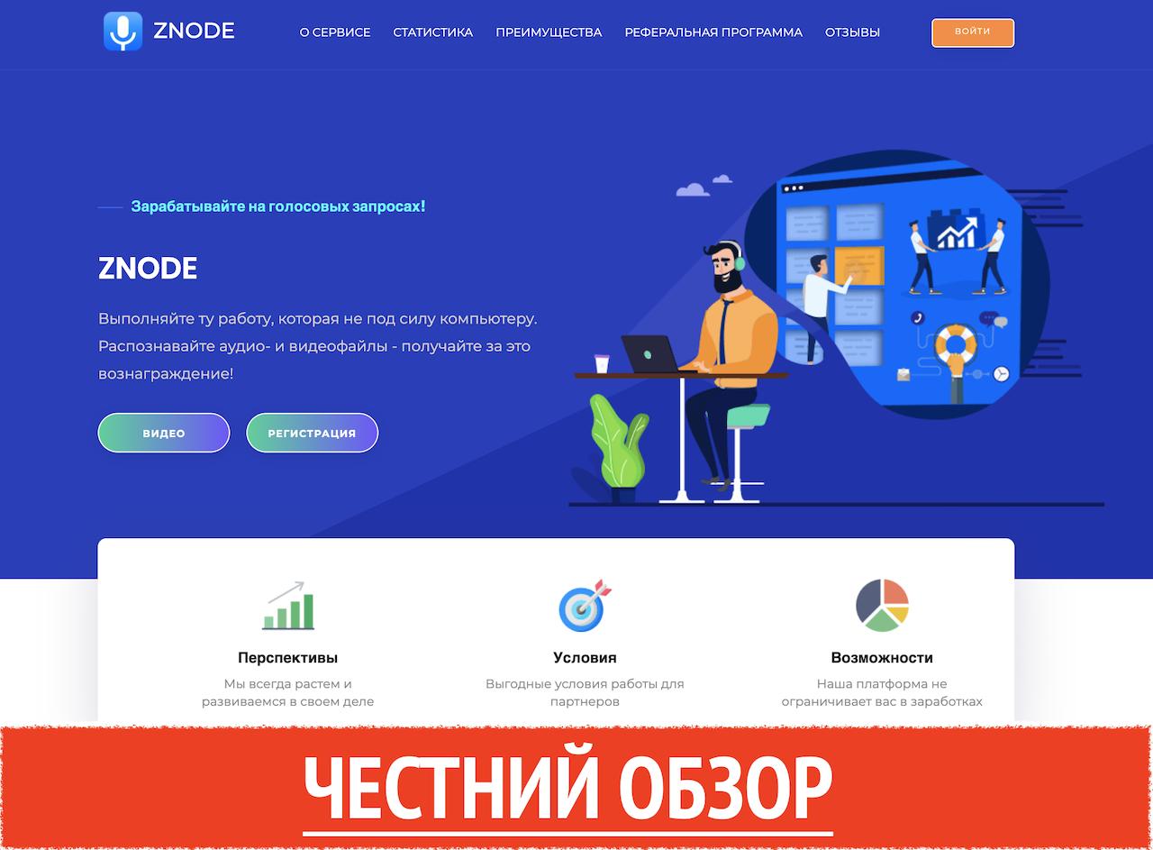 https://znode.ru отзывы