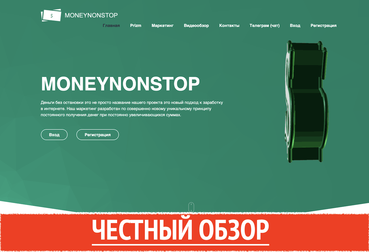 https://moneynonstop.club отзывы
