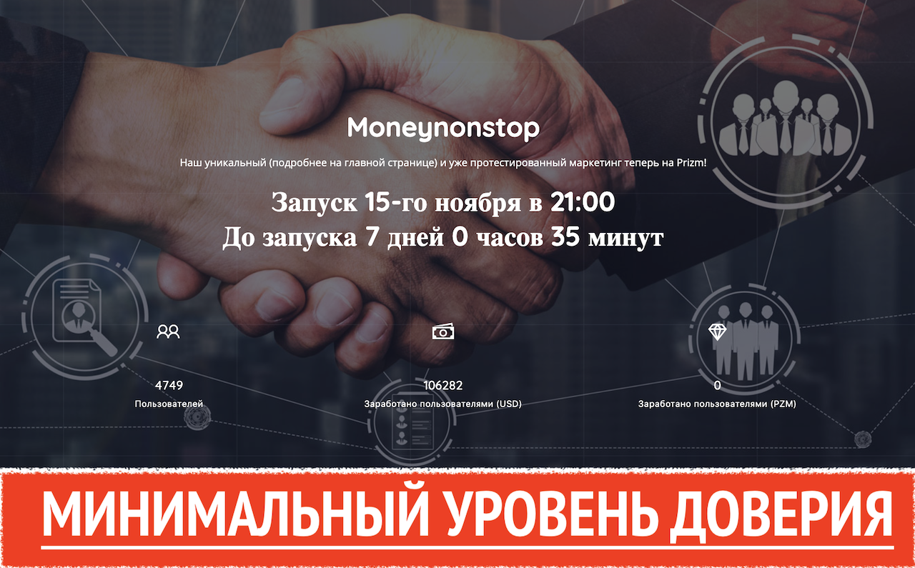 https://moneynonstop.club мошенники