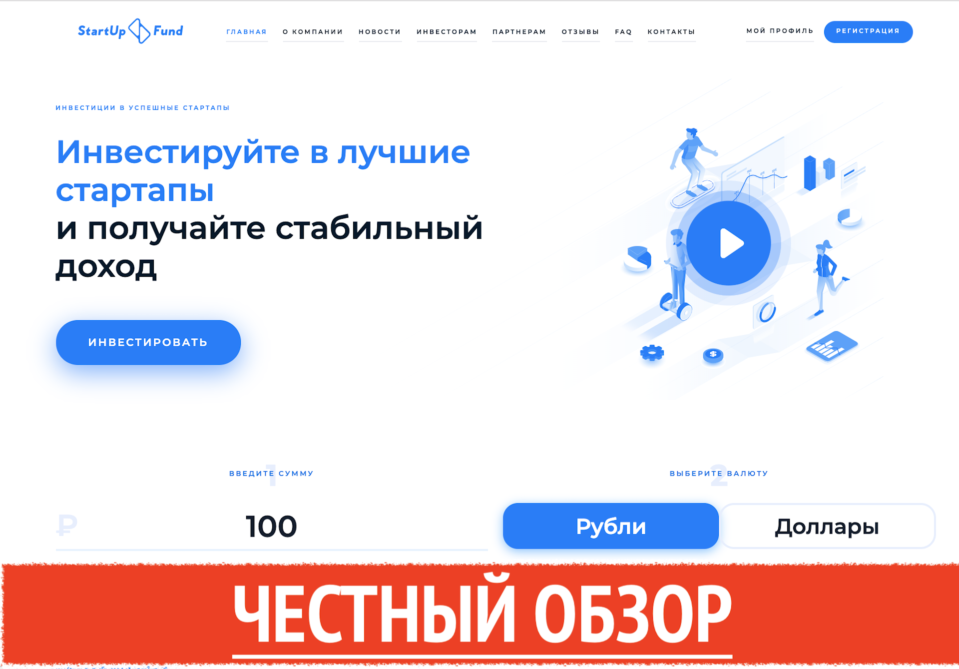 startupfund.ltd отзывы