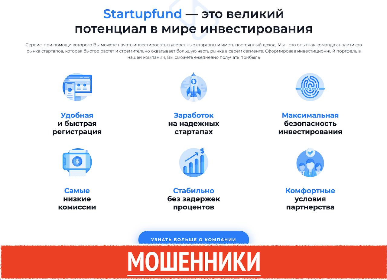 startupfund отзывы