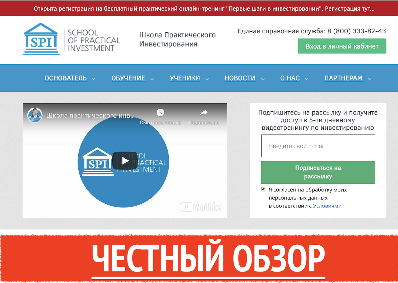 http://investorpractic.ru