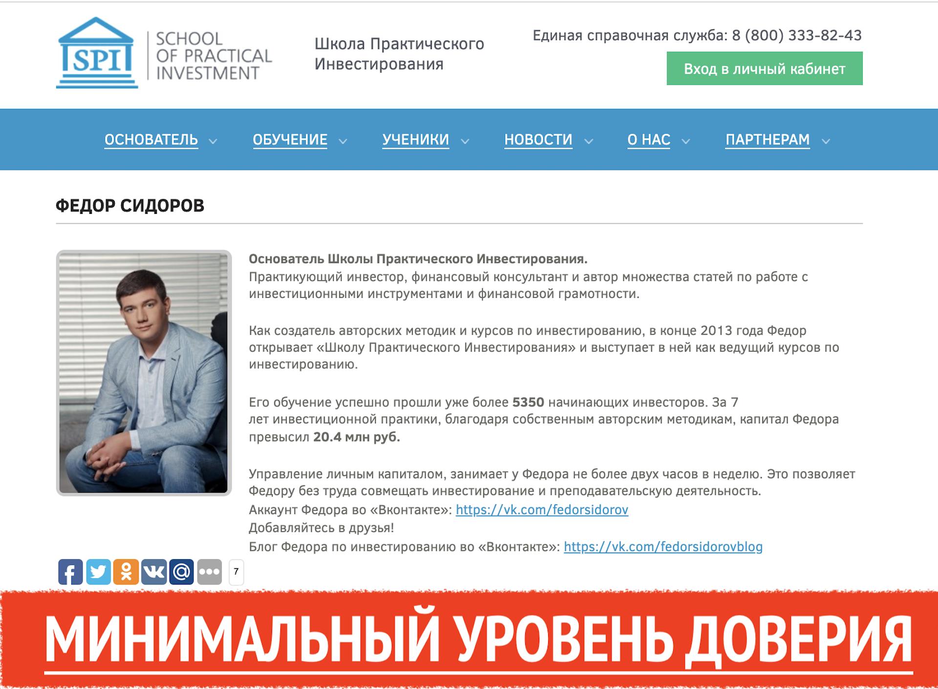 investorpractic.ru отзывы