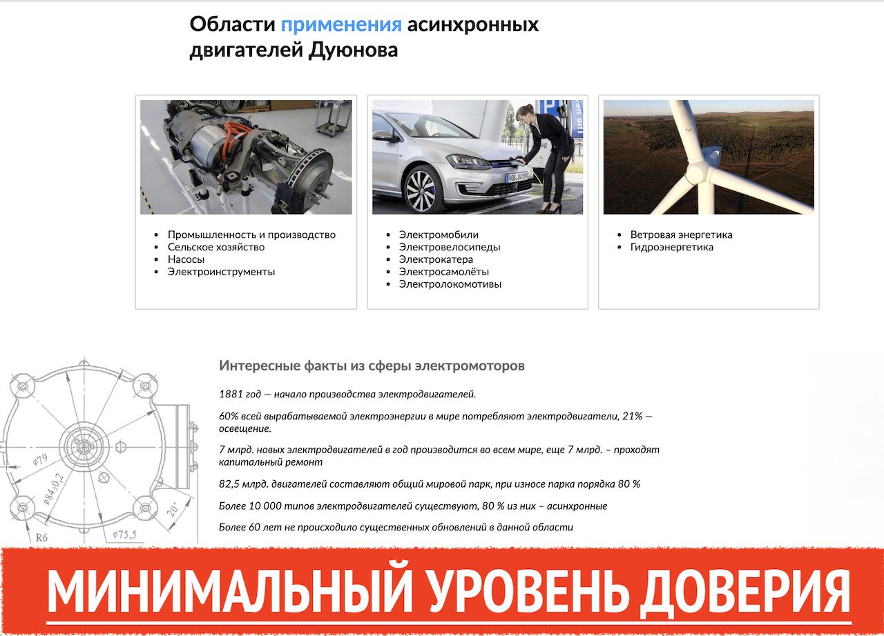 Мотор-колесо Дуюнова отзывы
