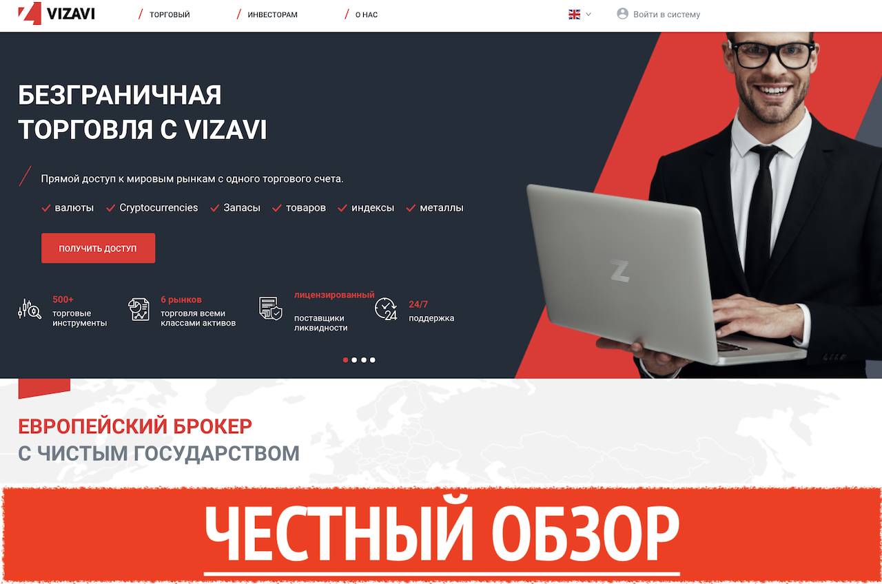 vizavi.club отзывы