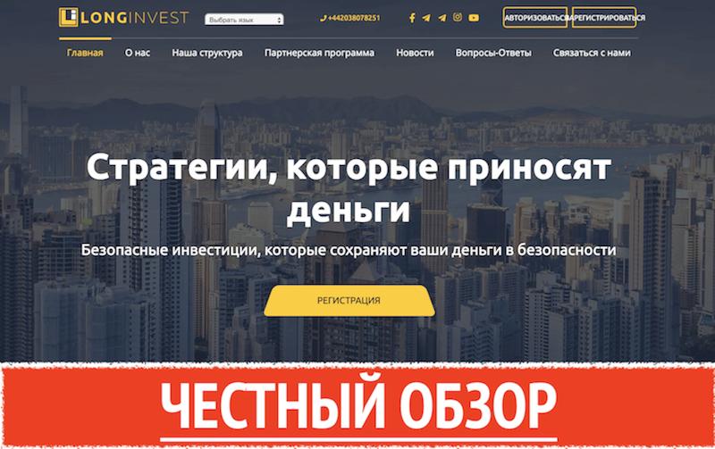 longinvest.biz отзывы