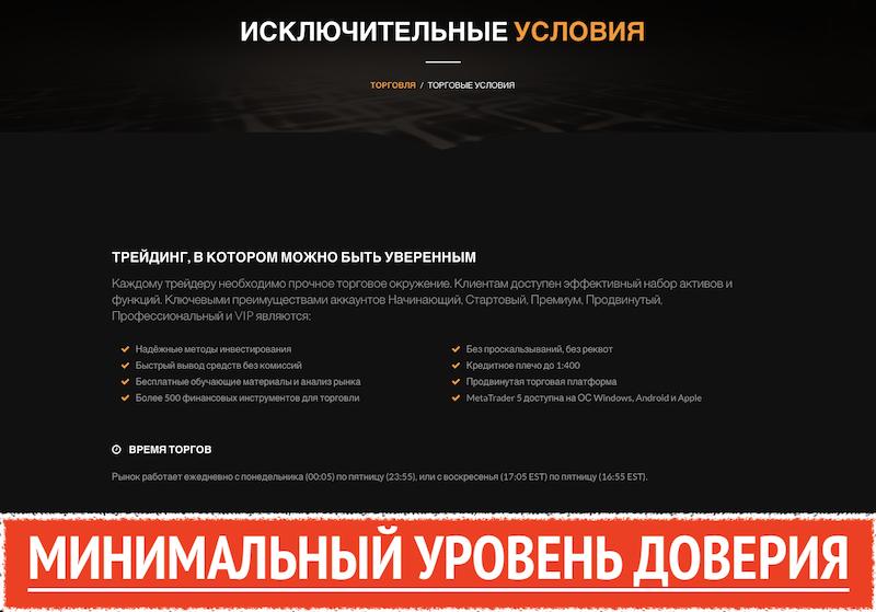 https://ru.tradershome.com отзывы о проекте