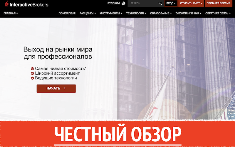interactivebrokers.com отзывы