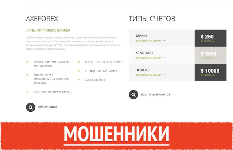 axeforex.com отзывы