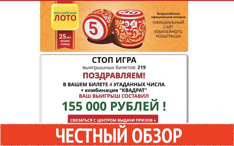 Всероссийская официальная лотерея