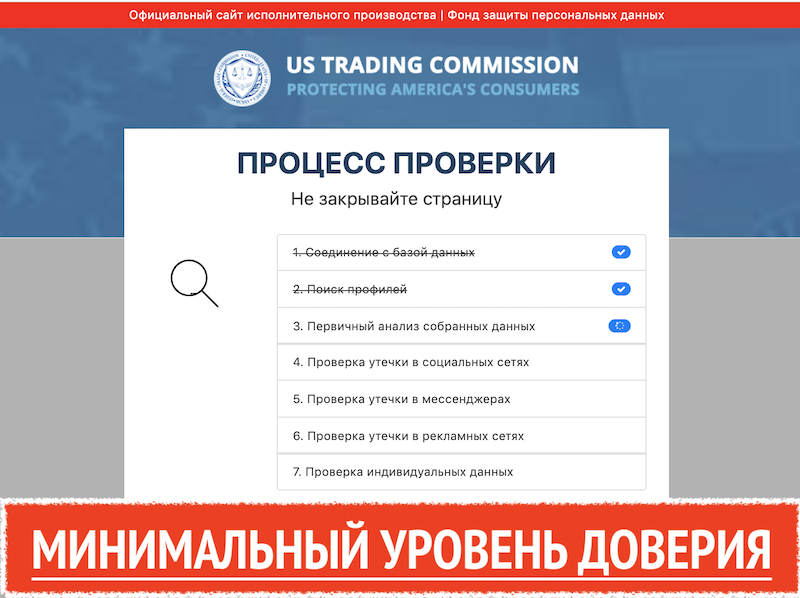 US Trading Commission отзывы
