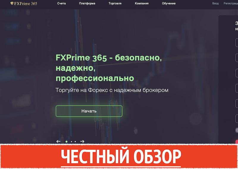fxprime365.com отзывы