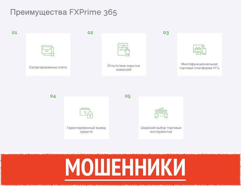 fxprime365 отзывы