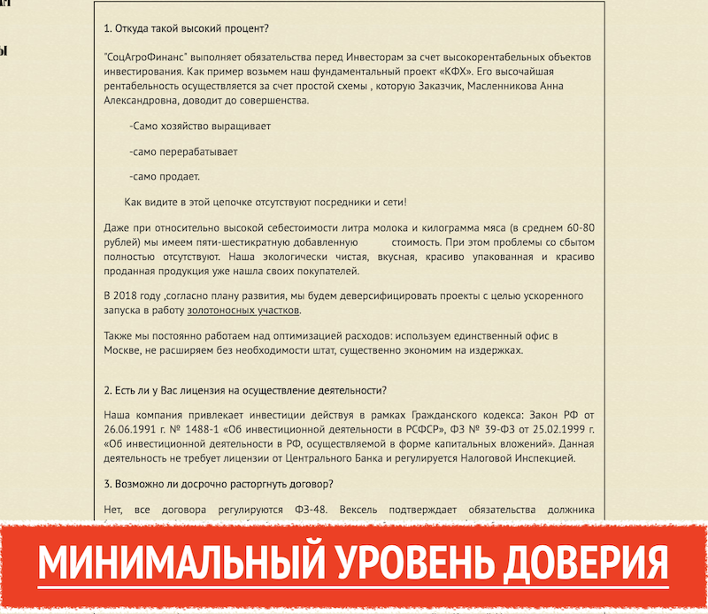 sa-finance.ru отзывы