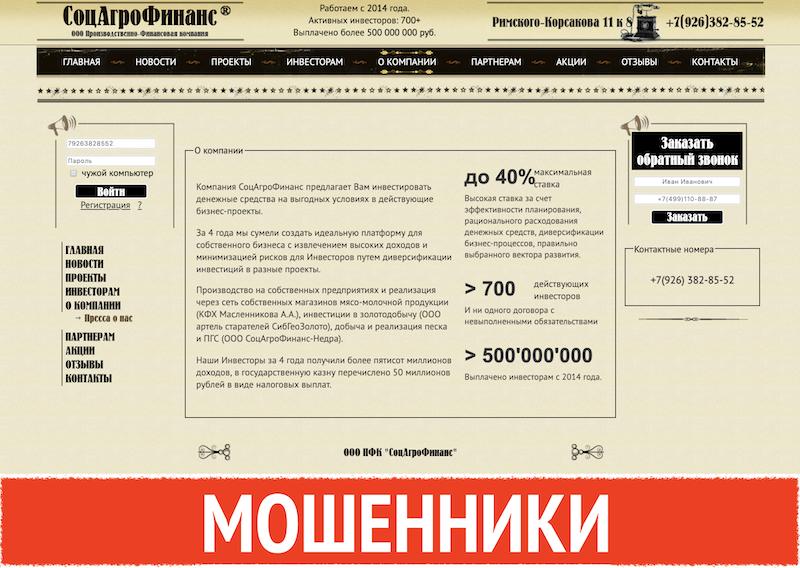 http://sa-finance.ru отзывы