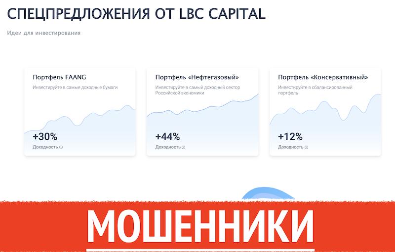 lbc-capital.com отзывы