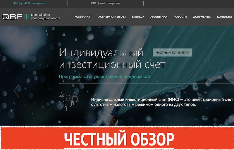 qbfin.ru отзывы