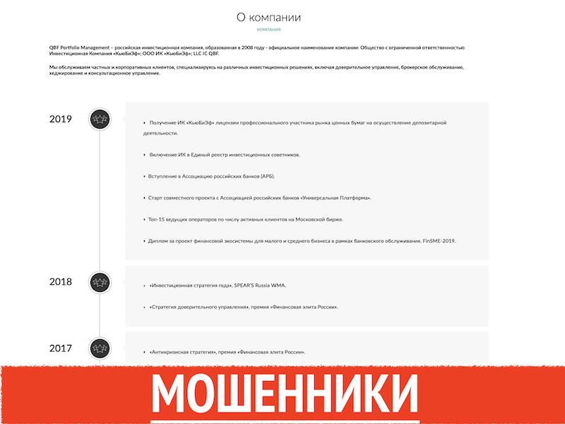 инсистиционная компания qbfin.ru