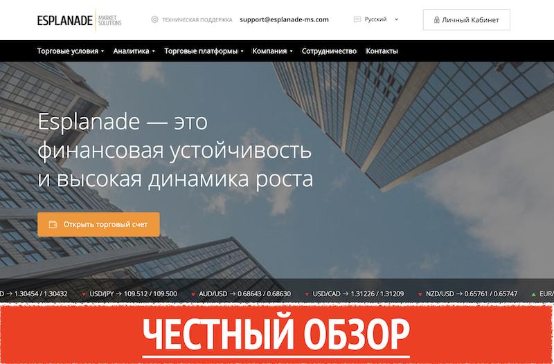 esplanade-ms.com отзывы