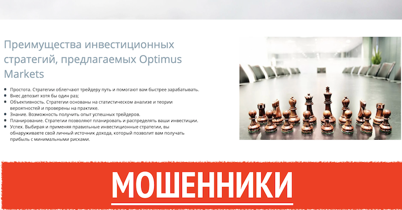https://optimusmarkets.com/ru