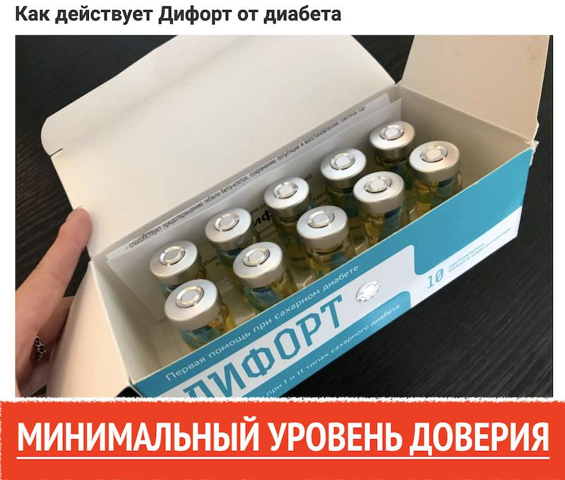 http://difort.ru