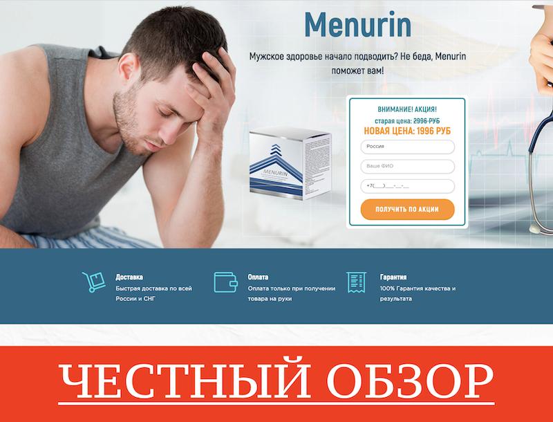 http://menurin.ru отзывы