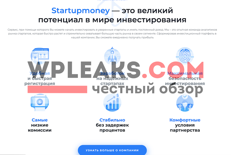 startupmoney.company отзывы