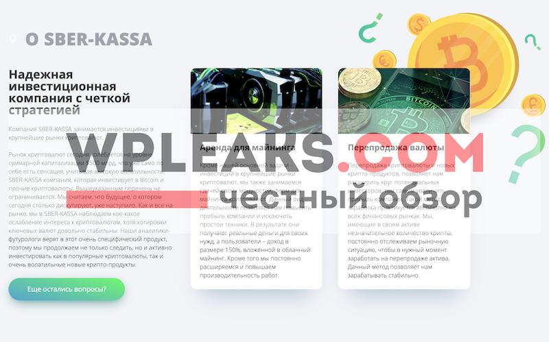sber-kassa.online отзывы